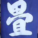 富森タタミ店