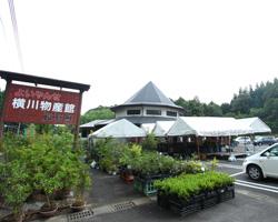 横川物産館 良野鮮