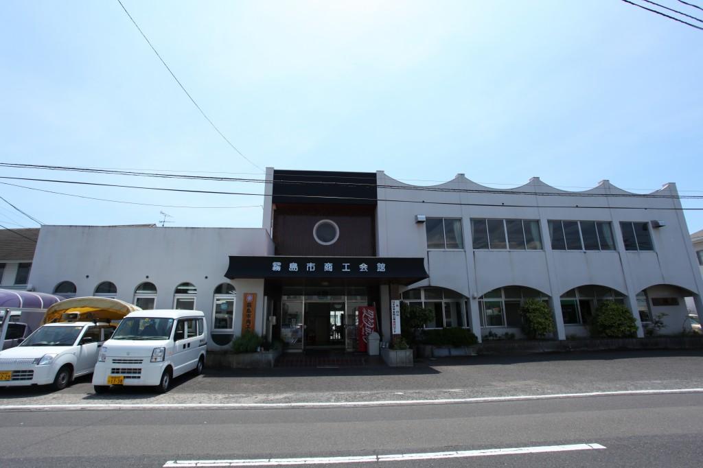 霧島市商工会