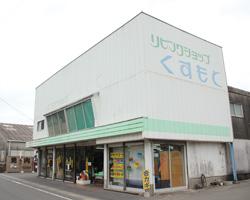 楠元金物店