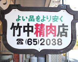 竹中精肉店