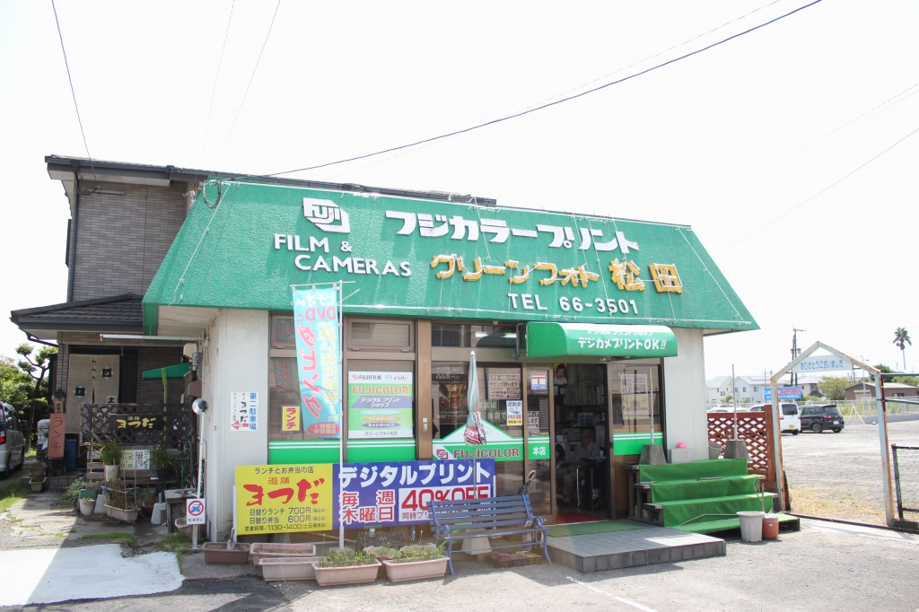 グリーンフォト松田