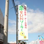 亀SUNソーラー 五徳株式会社
