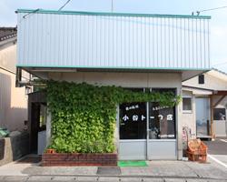 小谷トーフ店