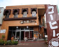 ETHNIC&COFFEE 草木塔