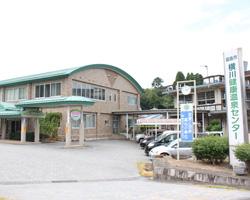 横川健康温泉センター