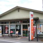 吉田麓郵便局