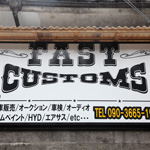 FAST CUSTOMS