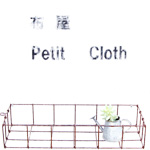 布屋 Petit Cloth