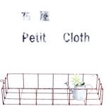 布屋 Petit Cloth