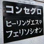 Heling Esthe Salon FERISOCION-フェリソシオン-