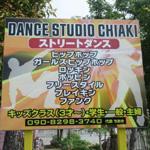ストリートダンスちあき 霧島中央校ダンススタジオ