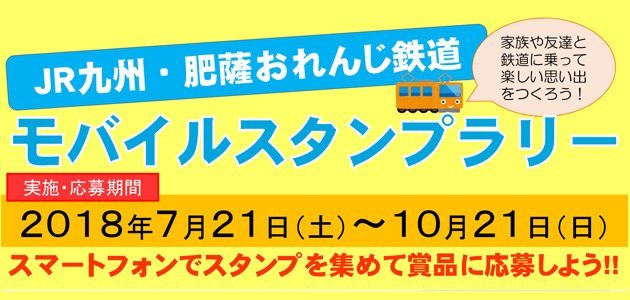 JR九州・肥薩おれんじ鉄道 モバイルスタンプラリー